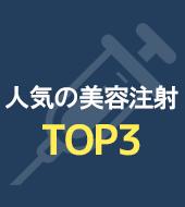 人気の美容注射TOP3